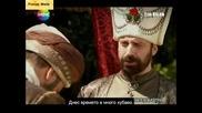 Великолепният век - еп.18/3 (bg Subs)