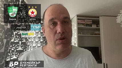 Берое - ЦСКА ПРОГНОЗА от Efbet Лига на Ники Александров Футболни прогнози 21.03.2021