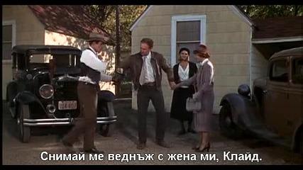 Бони и Клайд Бг субтитри Част 2/3 ( Bonnie and Clyde 1967 )