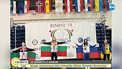 ЗА ДИАБЕТА С ЛЮБОВ: Млада състезателка по таекуондо покорява света, въпреки болестта