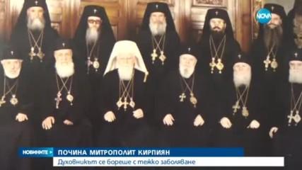 Почина врачанският митрополит Калиник