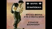 Stratos Dionysiou - Vrexei fotia stin strata mou