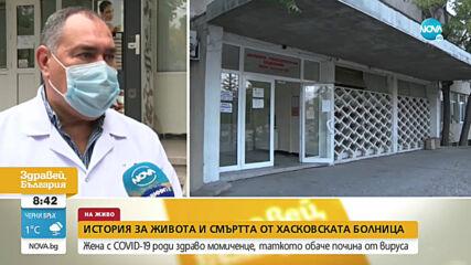 Жена с COVID-19 роди здраво бебе, таткото обаче почина от вируса