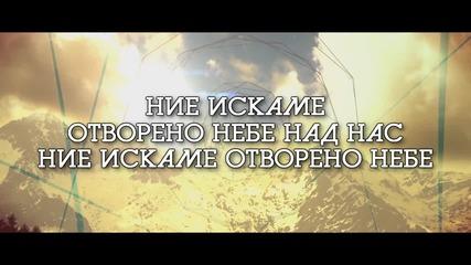 Ангел Бешев - Отворено Небе