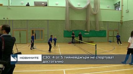 СЗО: 4 от 5 тийнейджъри не спортуват достатъчно