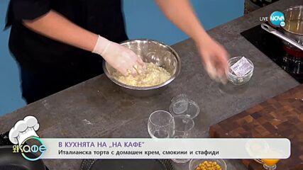 """Рецептата днес: Италианска торта с домашен крем, смокини и стафиди - """"На кафе"""" (22.10.2021)"""