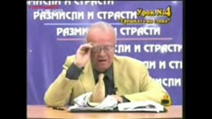 Господари На Ефира - Бучков