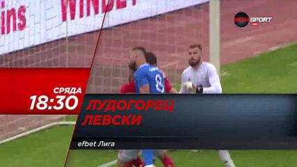 """""""Лудогорец-Левски"""" на 8 юли, сряда от 18.30 ч. по DIEMA SPORT"""