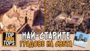 Най-старите градове, които трябва да посетим