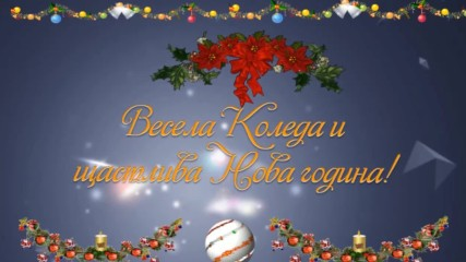 Коледа и Нова година
