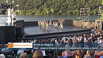 МУЗИ НА ВОДАТА Най - новата открита сцена на Софийската опера и балет