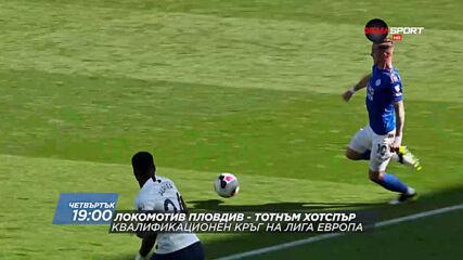 Локомотив Пловдив – Тотнъм Хотспър на 17 септември, четвъртък от 19.00 ч. по DIEMA SPORT2
