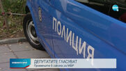 Депутатите гласуват промените в Закона за МВР
