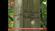 Атакисти почистиха Скобелев парк в Плевен