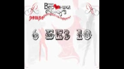 6 без 10 по радио Вероника 08.04.2011