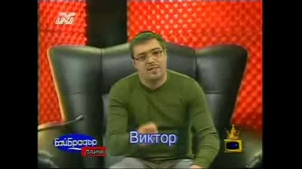 Бай Брадър - Виктор 1