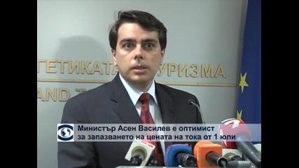 Министър Асен Василев е оптимист за запазване на цената на тока  от 1 юли