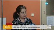 4-месечният Дилян още не може да замине на лечение в чужбина