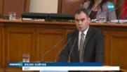 Парламентът създаде временна комисия за НДК