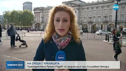 Президентът Румен Радев покани кралица Елизабет II в България