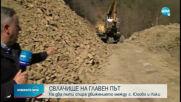 Продължава разчистването на свлачището в Пловдивско