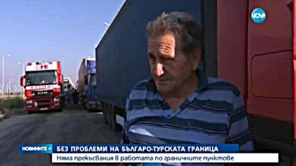 "Интензивно движение на ГКПП ""Капитан Андреево"""