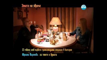 Кондьо, по пътя на вярата - Горещо (21.06.2014г.)