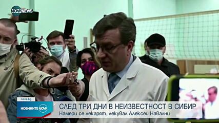 Намериха доктора, лекувал Алексей Навални