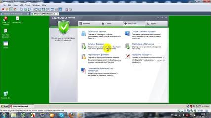 Comodo Firewall - Правила за защита на дяловете от криптиращи вируси