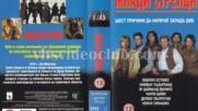 Млади стрелци (синхронен екип, дублаж на Мулти Видео Център, 1995 г.) (запис)