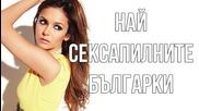 Класация : Най-сексапилните българки