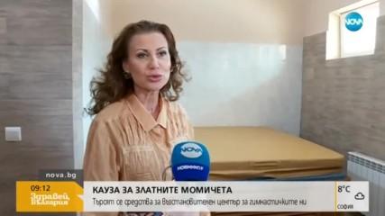Илияна Раева и Бербатов с обща благотворителна инициатива