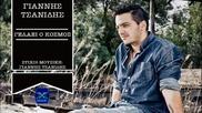 Гръцко 2014! Giannis Tsanidis - Gelaei o kosmos