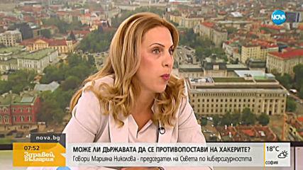 Николова: Не приемам поста на председател на Съвета по киберсигурност като капан