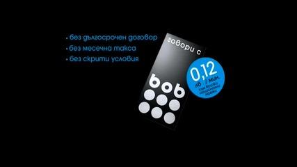 bob - сини хора