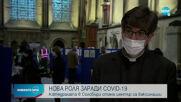 Катедралата в Солсбъри стана център за ваксинации