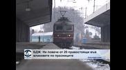 БДЖ: Не повече от 20 правостоящи във влаковете по празниците