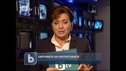 """Държавните ведомства """" Сбъркали """" финансовите си отчети"""