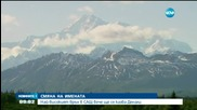 Обама сменя името на най-високия връх в САЩ