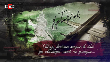 2 юни - Ден на Ботев и на загиналите за свободата на България