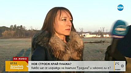 """Еконспекцията в Бургас е разрешила да се строи на къмпинг """"Градина"""""""