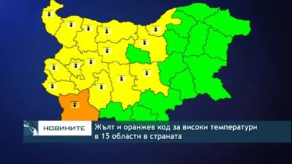 Жълт и оранжев код за високи температури в 15 области в страната