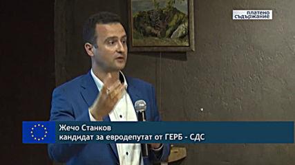Повишаването на доходите ще е една от целите на кандидатите за евродепутати на ГЕРБ