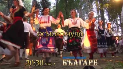 ТВ Българе стартира в 20:30