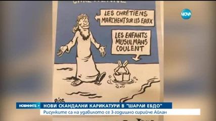 """""""Шарли Едбо"""" скандализира света с карикатури на загинали мигранти"""