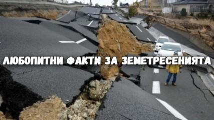 Любопитни факти за земетресенията