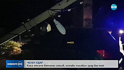 Шофьор се блъсна в електрически стълб, остави 200 души без ток