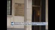 Десислава Атанасова поиска оставката на управителя на БНБ Иван Искров