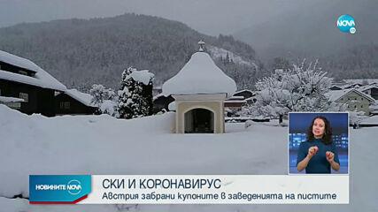 Австрия забрани купоните в заведенията на ски пистите