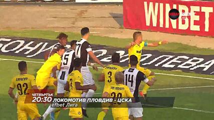 Локомотив Пловдив-ЦСКА на 9 юли, четвъртък от 20.30 ч. по DIEMA SPORT